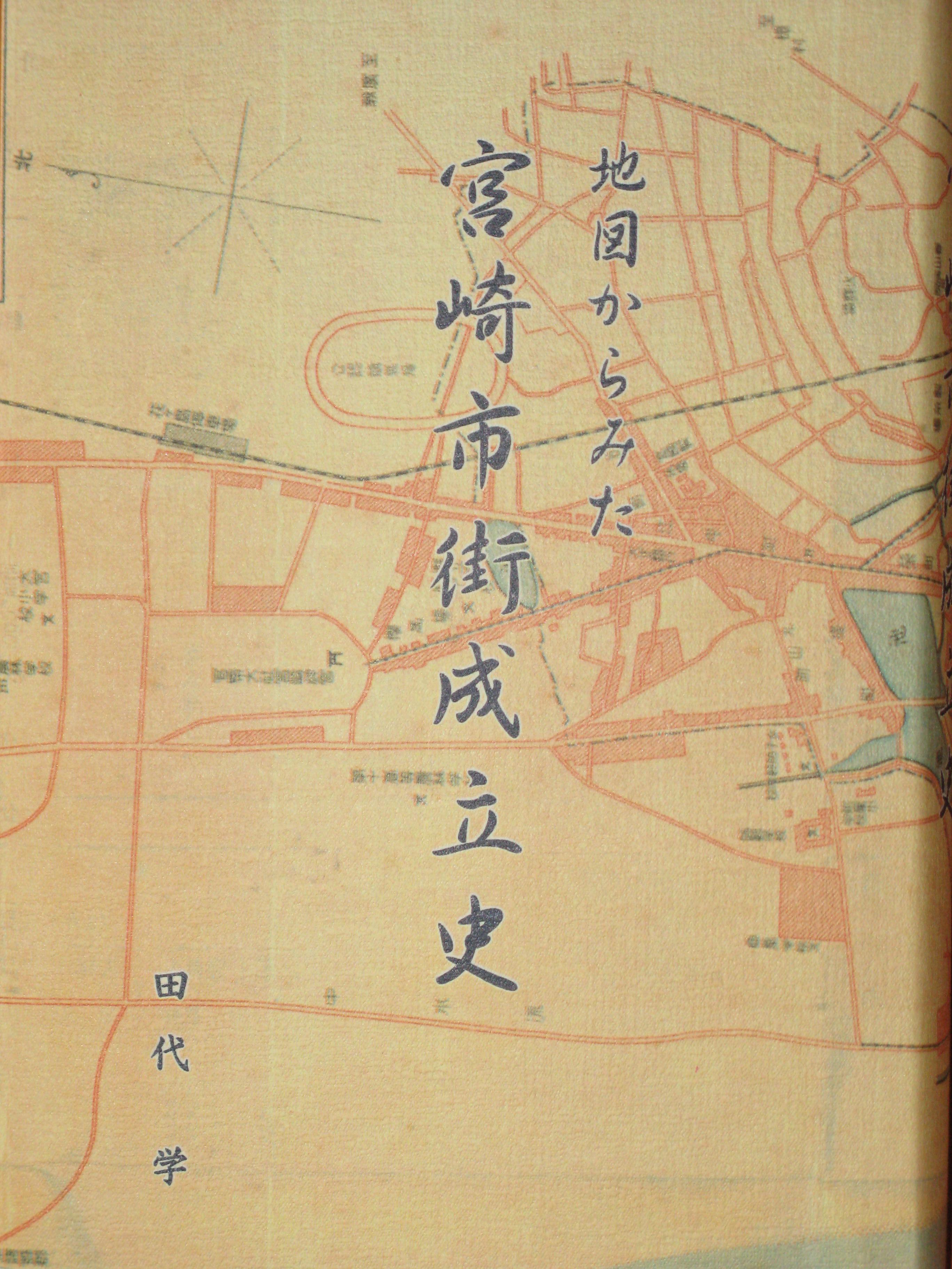 地図からみた 宮崎市街成立史