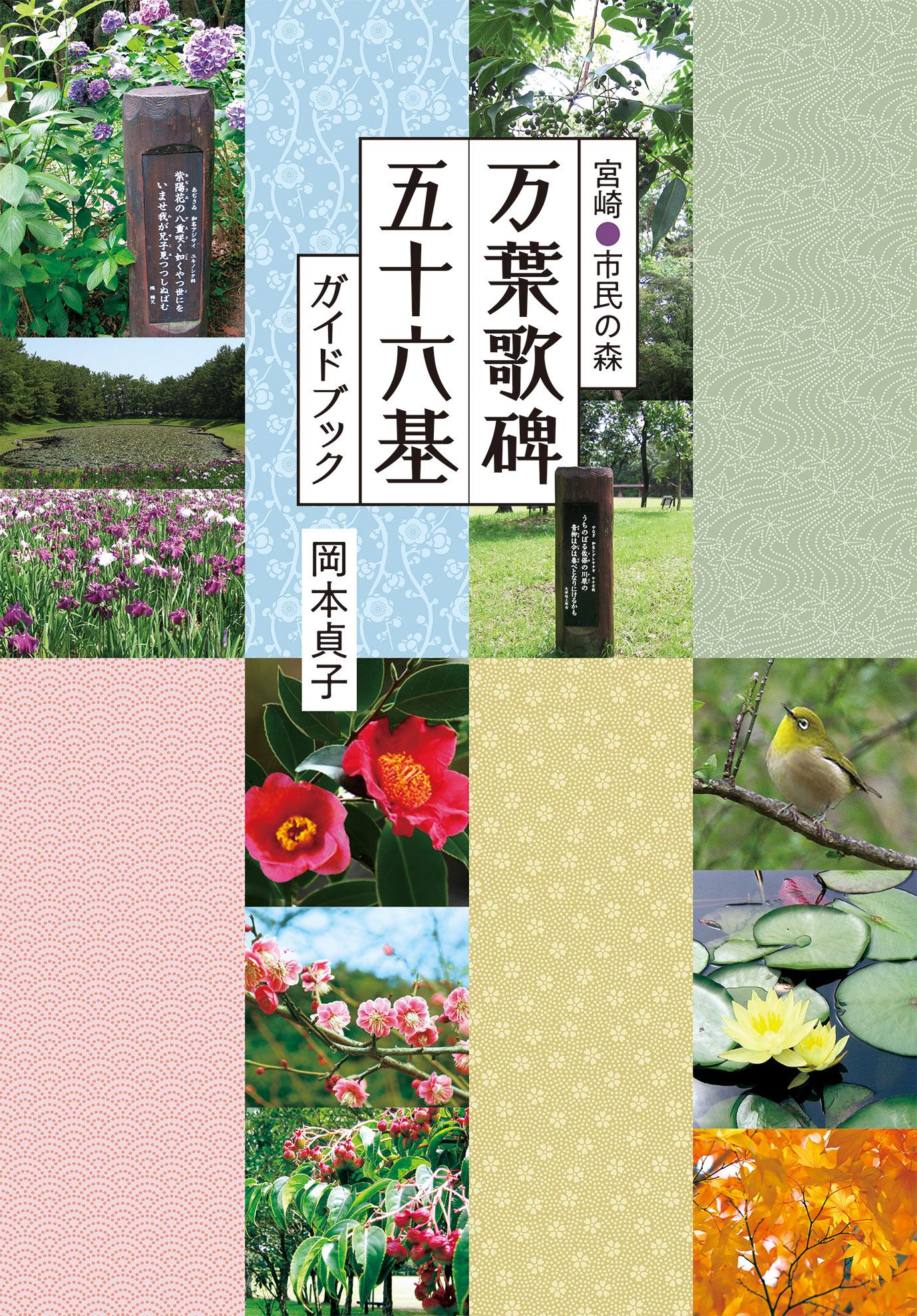 宮崎市民の森 万葉歌碑五十六基ガイドブック