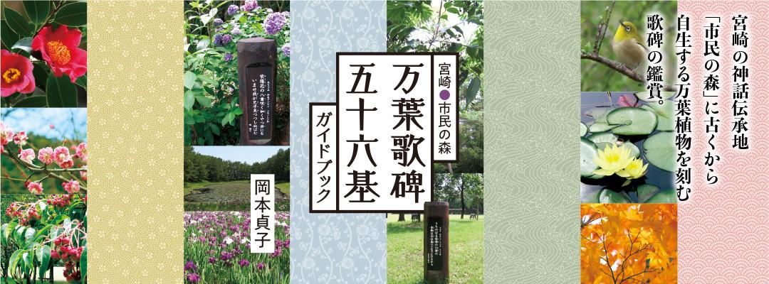 宮崎市民の森|万葉歌碑五十六基ガイドブック