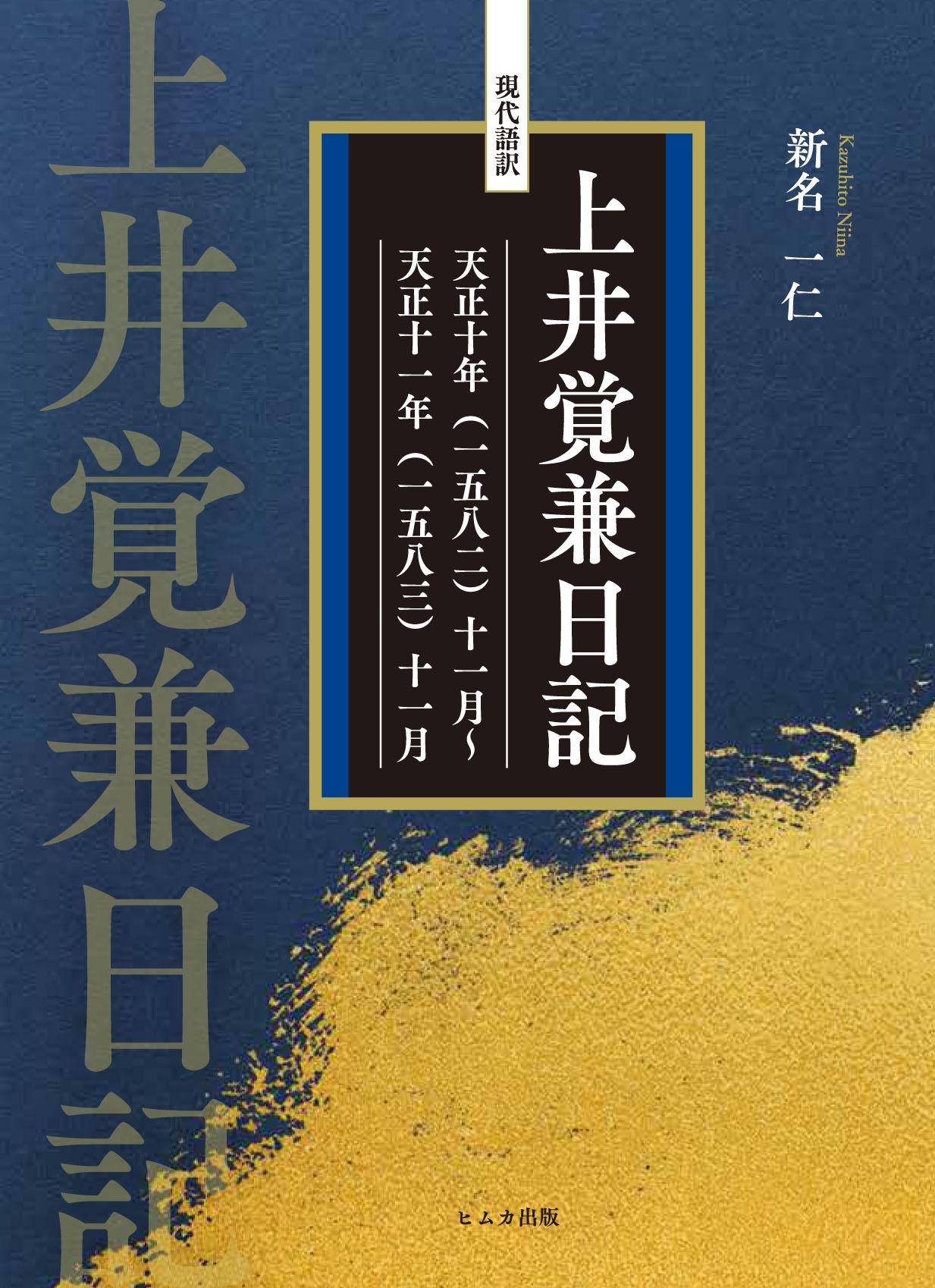 現代語訳 上井覚兼日記 天正十年(1582)十一月~天正十一年(1583)十一月